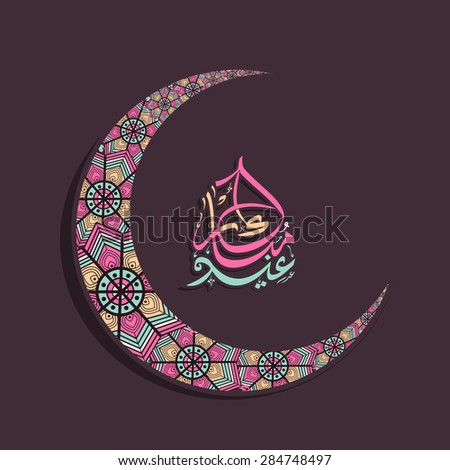 Beautiful floral design decorated crescent moon and Arabic Islamic calligraphy of text Eid Mubarak for Muslim community festival celebration. - stock vector