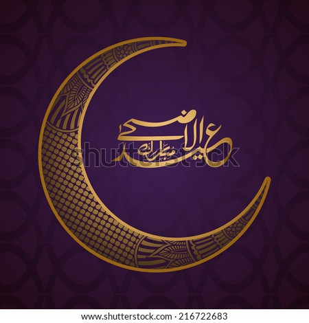 Beautiful floral design decorated golden moon and arabic islamic calligraphy of text Eid-Ul-Adha on purple background.  - stock vector