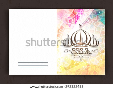 Beautiful greeting card with shiny mosque and Arabic Islamic calligraphy of text Eid Mubarak on colorful floral design decorated background for Islamic holy festival celebration. - stock vector