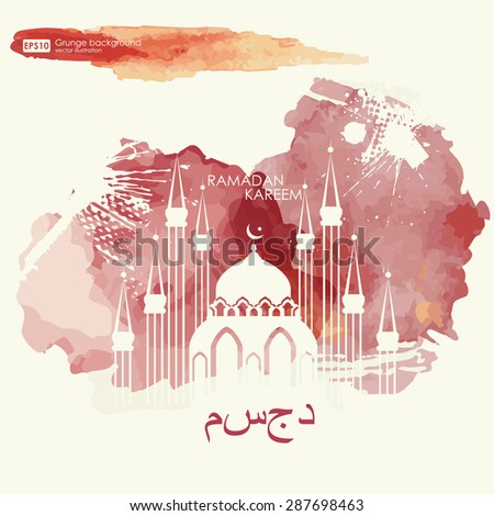 Beautiful mosque, made by colors splash for Islamic holy month of prayers, Ramadan Kareem celebrations. Mosque for Islamic holy month of prayer, Ramadan Kareem celebration. Print grunge background. - stock vector
