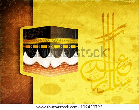 Beautiful View of Qaba or Kaaba Sharif on creative grungy background. EPS 10. - stock vector