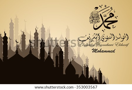 birthday of the prophet Muhammad (peace be upon him)- Mawlid An Nabi - elmawlid Enabawi Elcharif - mohammed - mouhamed - mouhammed. Translation : birthday of Muhammed the prophet ''  - stock vector