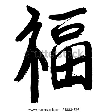 Black Chinese hand drawn letter calligraphy hieroglyph isolated on white. Translation of hieroglyph: 'Blessing' ('Grace', 'Good Luck'). The most popular hieroglyph used in Chinese New Year. Vector - stock vector