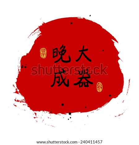 Black Chinese hieroglyphs on red decorated with stamps. Translation of hieroglyphs: 'Great deeds need great preparation'. Translation of stamps: 'Proverb', 'Composing'. Vector hand drawn illustration. - stock vector