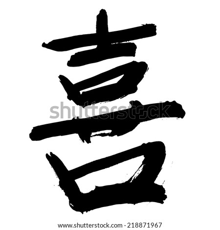 Black Chinese letter calligraphy hieroglyph isolated on white background. Translation of hieroglyph: 'Joy'. Vector hand drawn illustration - stock vector
