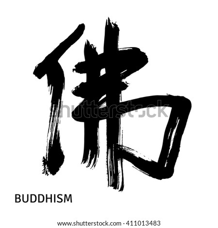 Black Chinese letter calligraphy hieroglyph isolated on white background. Translation of hieroglyph: 'Buddhism'. Hand drawn with ink. Dry brush stroke. Vector illustration - stock vector