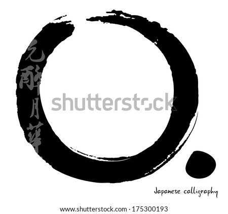 Black Painted Calligraphy Stock Photos Images Pictures