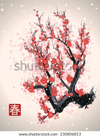 "Blooming flowers on the tree branch. Vector image in Japanese style. (character means ""spring"") - stock vector"