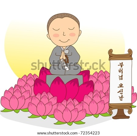 Buddha's Birthday - stock vector