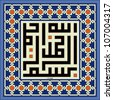 Calligraphy - Islamic Art ( In the Name of God) - stock vector