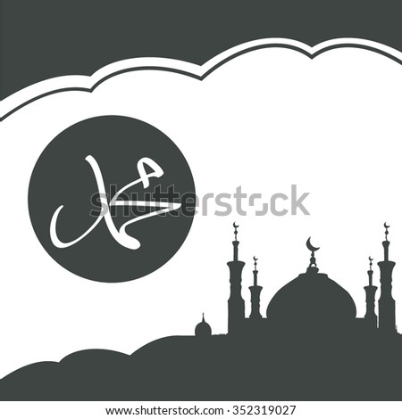 Calligraphy Name of prophet Mohammed and Silhouette of mosque with minarets. Islamic Muslim holiday for Mawlid birthday of prophet Muhammad, Ramadan Kareem, Eid Mubarak, Newroz, Laylat, Hijra, Ashura - stock vector