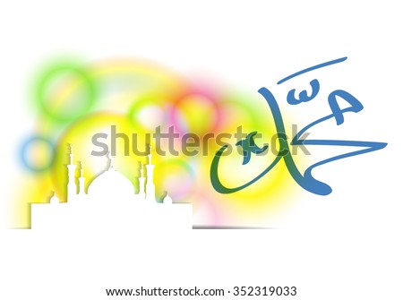 Calligraphy Name of prophet Mohammed and Silhouette of mosque with minarets. Light effect. Islamic Muslim holiday for Mawlid birthday of prophet Muhammad, Ramadan Kareem, Eid Mubarak, Newroz, Laylat - stock vector