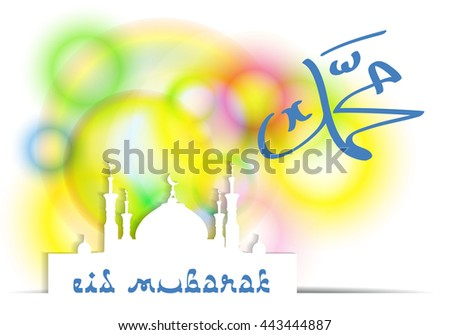 Calligraphy Name of prophet Mohammed and Silhouette of mosque with minarets. Muslim holiday for Mawlid birthday of prophet Muhammad, Ramadan Kareem, Eid Mubarak, with Islamic festive welcome phrase - stock vector