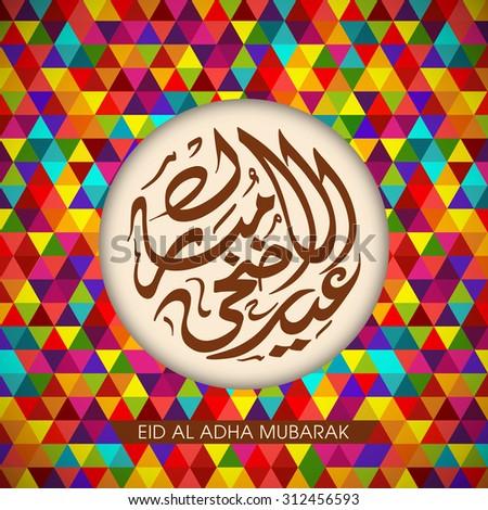 Calligraphy of Arabic text of Eid Al Adha Mubarak for the celebration of Muslim community festival. - stock vector