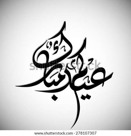 Calligraphy of Arabic text of Eid Kum Mubarak for the celebration of Muslim community festival. - stock vector