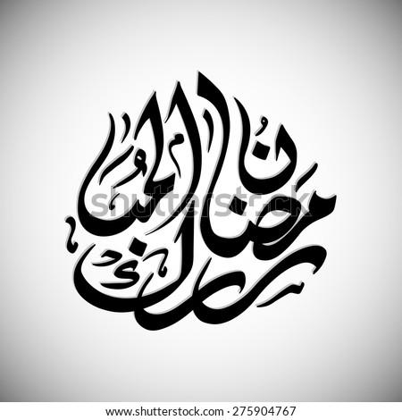 Calligraphy of Arabic text of Ramadan Ul Mubarak  for the celebration of Muslim community festival. - stock vector