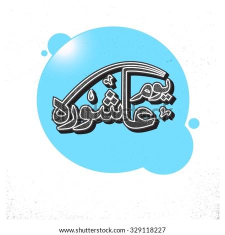 calligraphy of Ashura. Ashura is 10th of Muharram in islamic Hijri Calendar. Vintage typography style. Abstract Background Vector illustration - stock vector