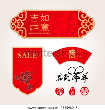 "Card design for Chinese new year. Chinese character "" Ji Xiang Ru Yi "" means - good luck and happiness to you. ""chun"" - Spring. - stock vector"