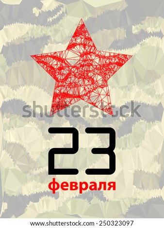 Card of the Russian Army Day - February 23 (star on khaki background) - stock vector