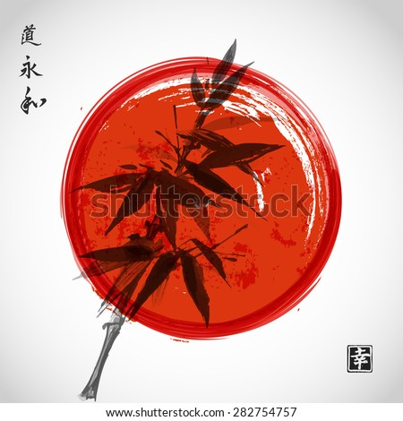 """Card with bamboo and red sun on white background. Vector illustration in traditional Japanese style sumi-e. Sealed with hieroglyph """"happiness"""", """"way"""", """"eternity"""", """"harmony"""".  - stock vector"""