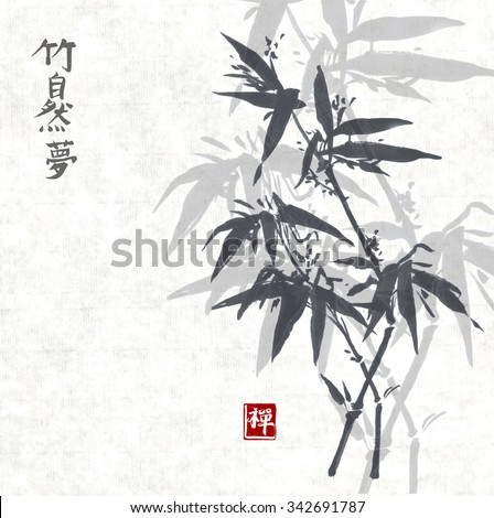 Card with bamboo on white background. Traditional Japanese ink painting sumi-e. Contains signs - bamboo, nature, dream, zen - stock vector