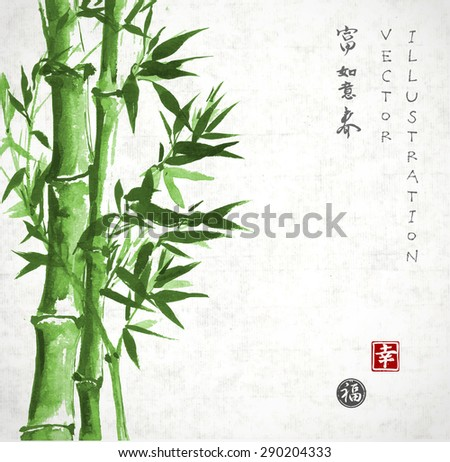 """Card with green bamboo in sumi-e style on vintage rice paper.  Traditional Japanese painting. Contains hieroglyphs """"happiness"""" and """"luck"""" (stamps), """"wealth"""", """"dreams come true"""", """"spring"""" - stock vector"""