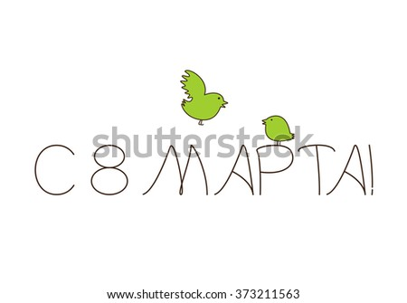Card with lettering 8 march greeting card in russian with two birds. Greeting card / invitation template. Design element - stock vector