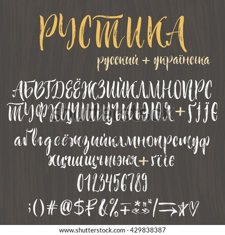 Chalk cyrillic alphabet. Title in Russian - Rustic, subtitle means translated language plus ukrainian. Set of uppercase, lowercase letters, numbers and special symbols. - stock vector