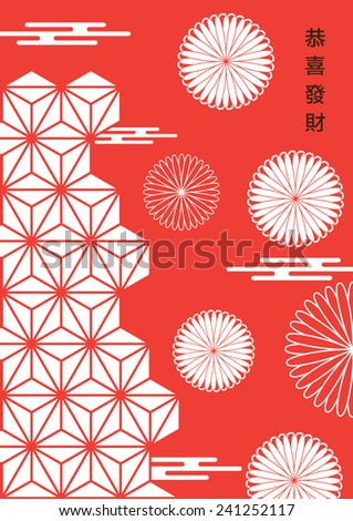 Cherry blossom and fire works seamless pattern design or template/ Chinese new Year red packet design (Wishing you a prosperous New Year in english) - stock vector