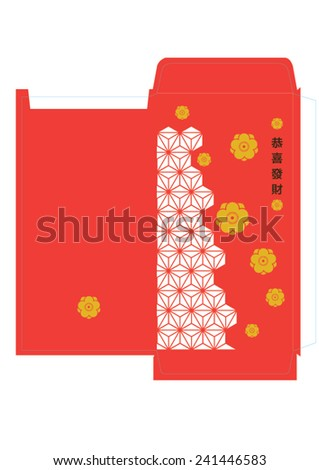 Cherry blossom seamless pattern design or template/ Chinese new Year red packet design (Wishing you a prosperous New Year in english) - stock vector