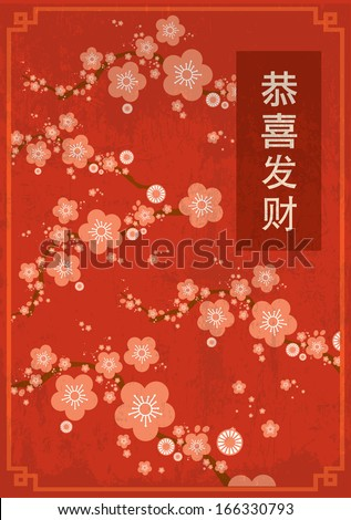 cherry blossom vector/illustration template with chinese character that reads wishing you prosperity chinese lunar new year - stock vector