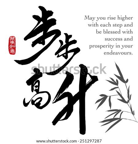 Chinese Calligraphy bubugaosheng,Translation:May you rise higher with each step and be blessed with success & prosperity in your endeavours. Chinese seal  Translation:Everything is going very smoothly - stock vector