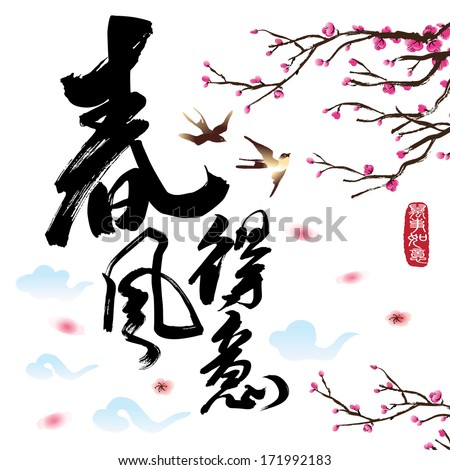 Chinese Calligraphy Chun Feng De Yi, Translation: flushed with success, proud of one�s success (in exams, promotion). Chinese seal wan shi ru yi, Translation: Everything is going very smoothly. - stock vector
