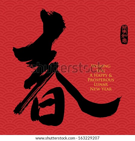 Chinese Calligraphy chun, Translation: spring, spring season. Wishing you a happy & prosperous lunar new year. Chinese seal wan shi ru yi, Translation: Everything is going very smoothly. - stock vector