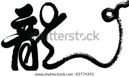 Chinese Calligraphy for Dragon - stock vector