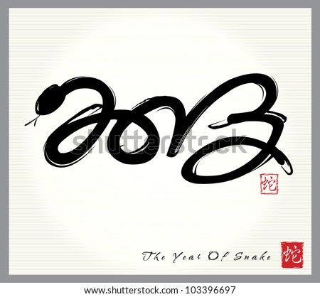 Chinese Calligraphy for the Year of Snake 2013 - stock vector
