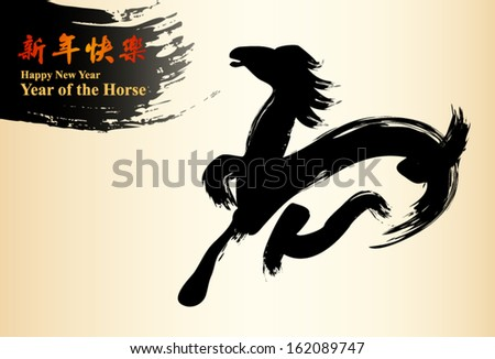 Chinese calligraphy for Year of the horse 2014. Chinese seal fu, - stock vector
