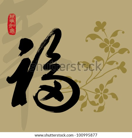 "Chinese Calligraphy ""Fu"" --Happiness - stock vector"