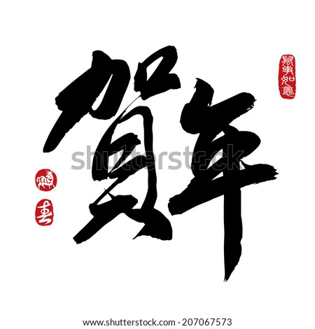 Chinese calligraphy he nian, Translation: Celebrate the Year. Rightside chinese seal translation: Everything is going very smoothly. Leftside chinese seal translation: spring. - stock vector