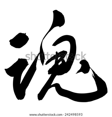 Chinese Calligraphy Hun, Translation: soul, mind, spirit, idea - stock vector