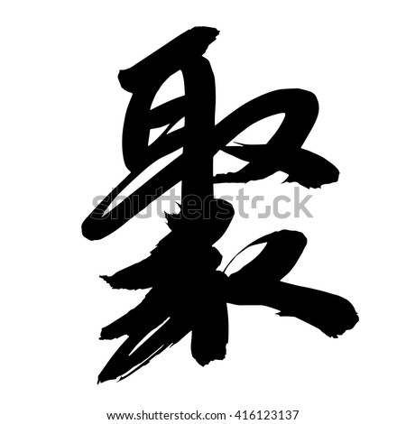 Chinese Calligraphy ju, Translation: to congregate, to assemble, to mass, to gather together, to amass - stock vector