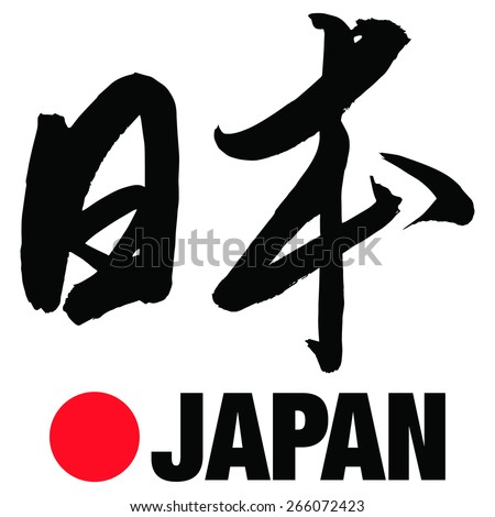 Chinese Calligraphy ri ben, Translation: Japan  - stock vector