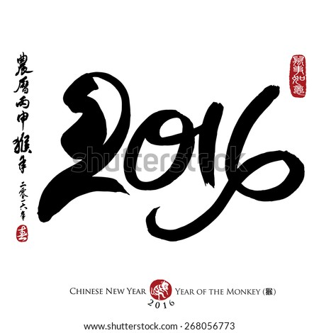 Chinese Calligraphy 2016. Rightside chinese seal translation:Everything is going very smoothly. Leftside chinese wording & seal translation: Chinese calendar for the year of monkey 2016 & spring. - stock vector