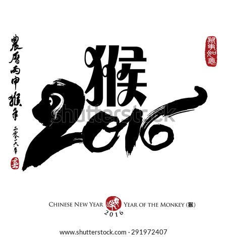 Chinese Calligraphy 2016. Rightside chinese seal translation: Everything is going very smoothly. Leftside chinese wording & chinse seal translation: Chinese calendar for the year of monkey 2016 & spring. - stock vector