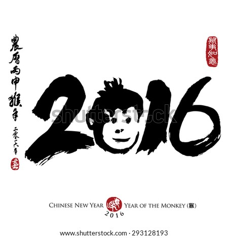 Chinese Calligraphy 2016.Rightside chinese seal translation:Everything is going very smoothly. Leftside chinese wording & chinse seal translation:Chinese calendar for the year of monkey 2016 & spring. - stock vector