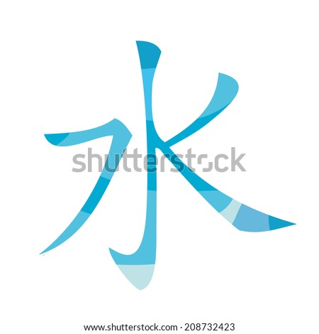Chinese Calligraphy Set Water Stock Vector