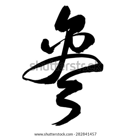 Chinese Calligraphy shen, Translation: ginseng - stock vector