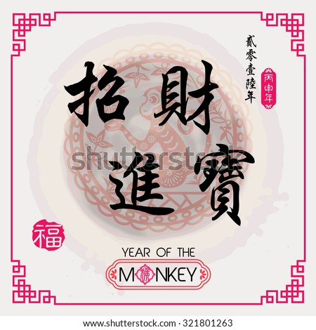 Chinese Calligraphy Translation:Bring in Wealth and Treasure / Red stamps which Translation: Fortune/ Chinese small text translation:Chinese calendar for the year of monkey - stock vector