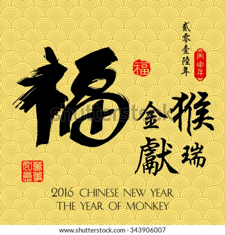 "Chinese Calligraphy Translation: "" Fortune and Golden Monkey Congratulations very smoothly"" / red stamps which the attached image in Translation: Everything is going very smoothly.  - stock vector"
