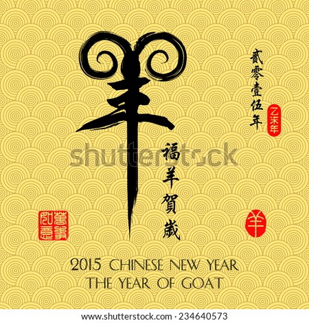 """Chinese Calligraphy Translation: """" Fortune Goat congratulate new year Year of the Goat 2015. / red stamps which the attached image in wan shi ru yi Translation: Everything is going very smoothly.  - stock vector"""